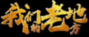 wo_men_de_lao_di_fang.png