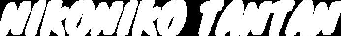 白NIKONIKOTANTAN_logo_03.png