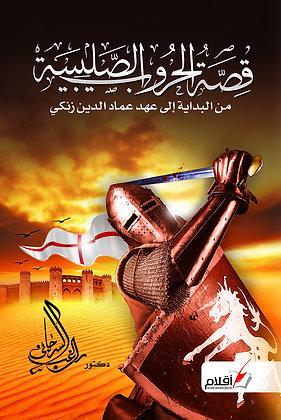 قصة الحروب الصليبية - من البداية إلى عهد عماد الدين زنكي