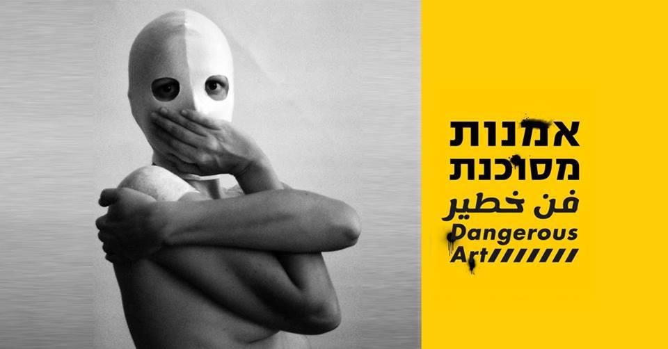 תמר לדרברג במוזיאון חיפה