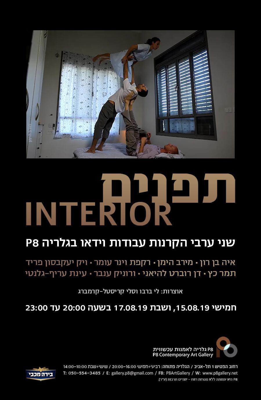ורוניק ענבר - Interior
