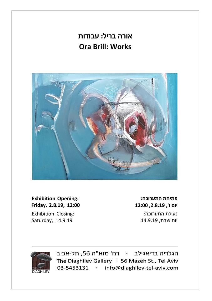 אורה בריל : עבודות