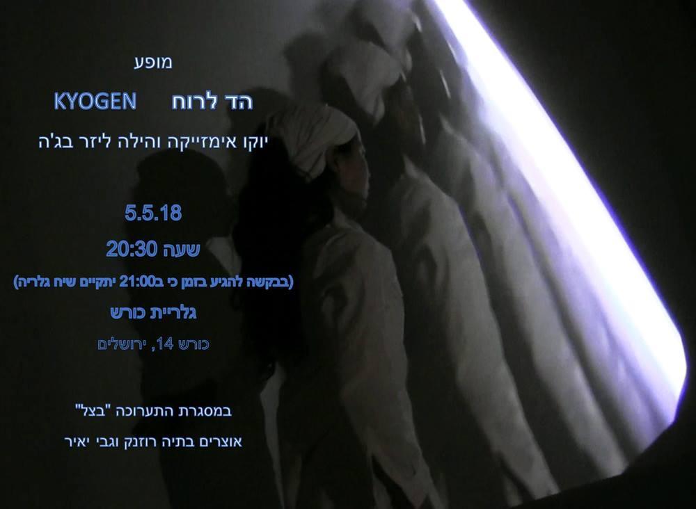 הילה ליזר בג׳ה בגלריה כורש