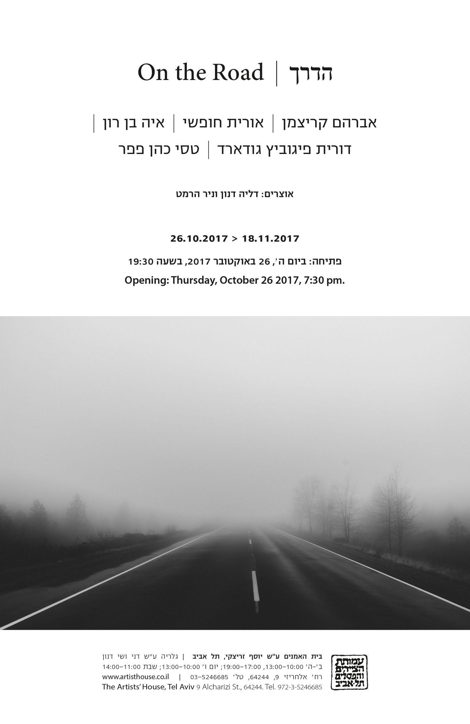 טסי פפר כהן בתערוכה קבוצתית