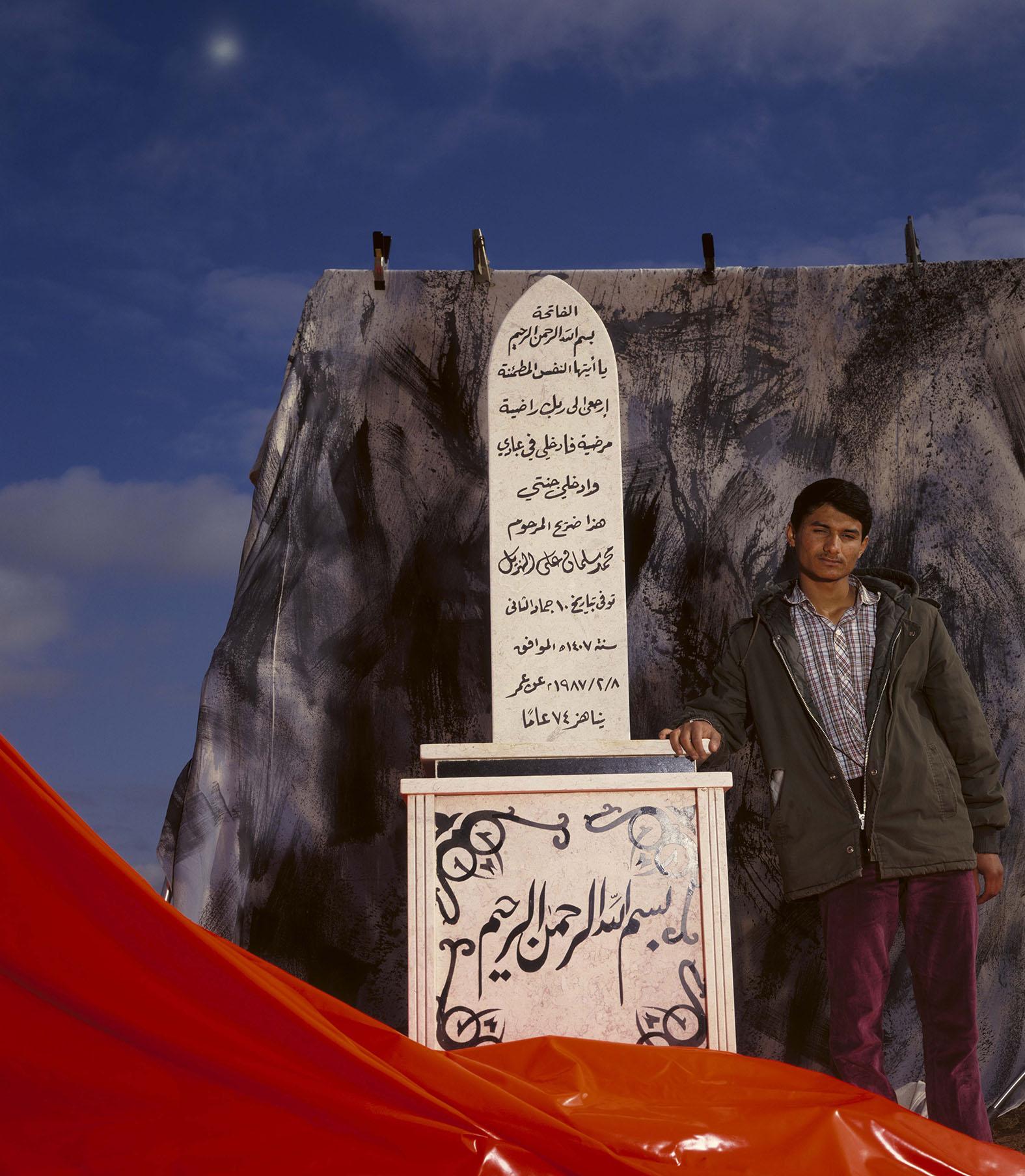 מיכה קירשנר - Beduin Youth 1988 Rahat