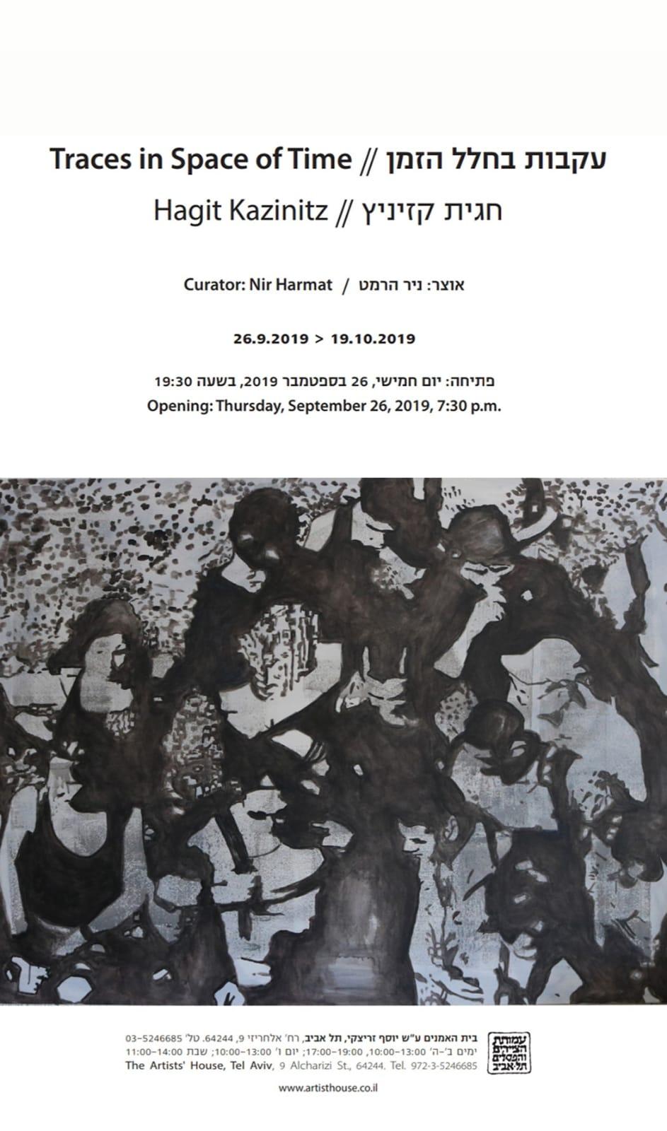 חגית קזיניץ- בית האמנים
