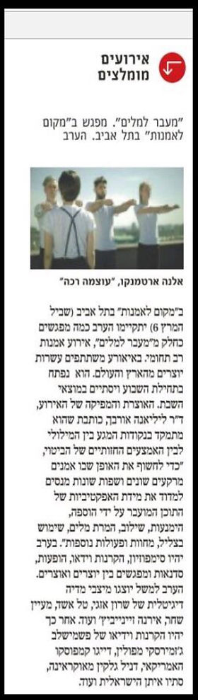 beyond Words- Haaretz.jpeg