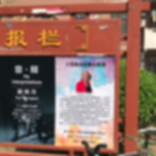 Antonia Collins Educator Bamboo Manager Project Beijing