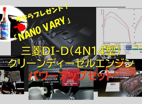 コルトスピード通信販売&店舗限定!「三菱デリカD;5 パワーアップパッケージ」