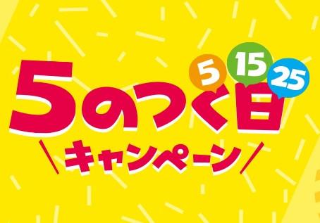 キャンペーンもそれ以外も☆「5が付く日」は通信販売がお得です!
