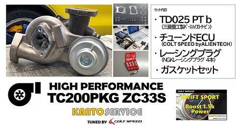 tc200zc33s-1.jpg
