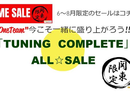 """関東サービス限定」の6月~8月のタイムセールは・・・""""TUNING COMPLETE ALL☆SALE"""""""