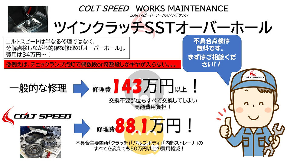 CSワークスメンテナンス SSTオーバーホール202104.jpg