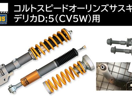 "CV5W""WEB通販限定""「デリカD:5」CV5W用のサスPKG!"