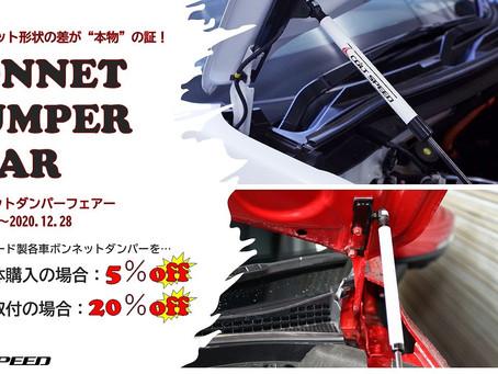 【歳末SALE】コルトスピード (COLT SPEED)ボンネットダンパーフェアー☆2020/12