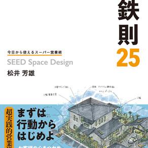 書籍出版予定のお知らせ