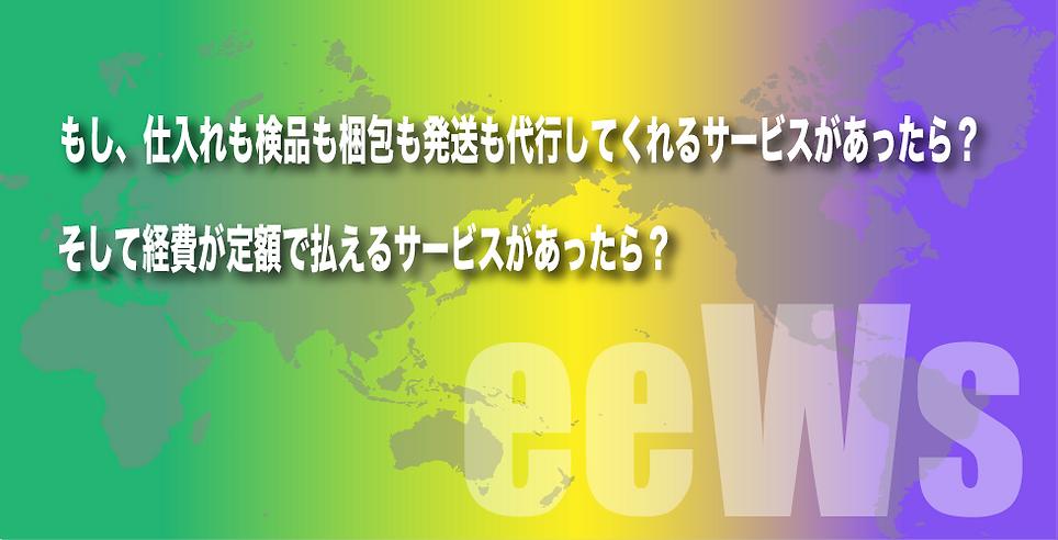 eeWs-LP_9_2.png