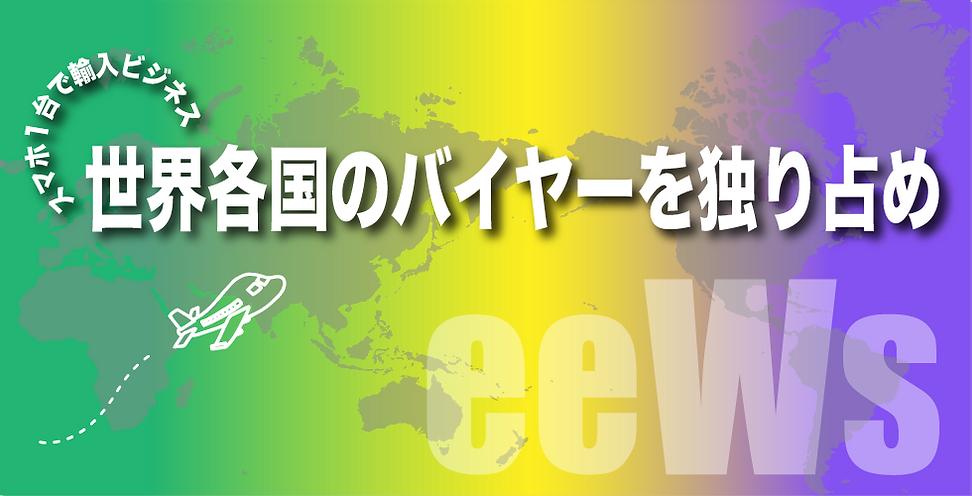 eeWs-LP_1_2.png