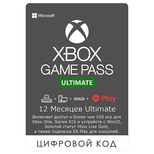 Подписка XBOX GAME PASS ULTIMATE 12 месяцев