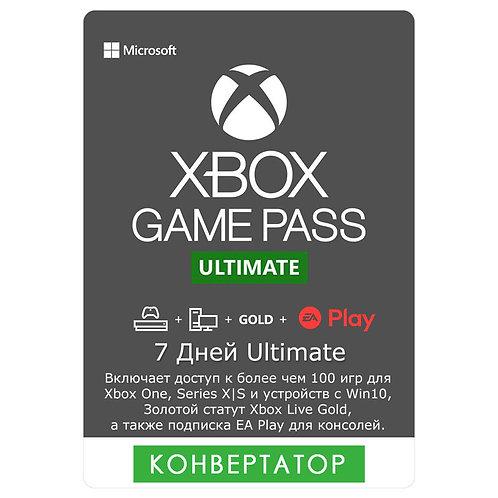 Конвертер XBOX GAME PASS ULTIMATE 7 дней