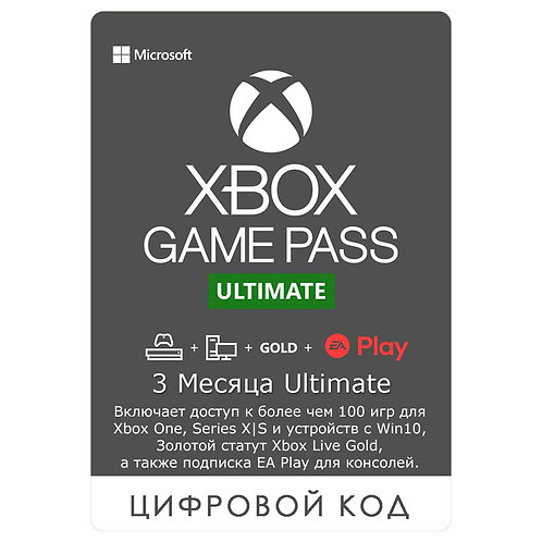 Подписка XBOX GAME PASS ULTIMATE 3 месяц
