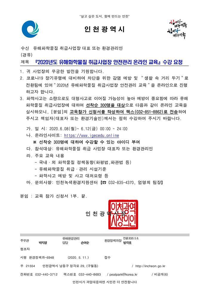 유해화학물질 공문(우편번호 공문).png