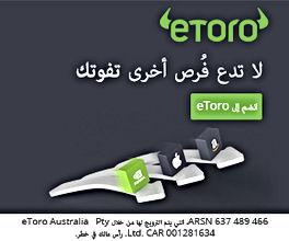 انضم إلى eToro اليوم واستثمر في الأسهم دون دفع اي عُمولات.