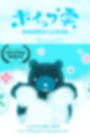 8bcf19c620-poster.jpg