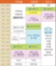키즈 캠프 시간표 원본.png