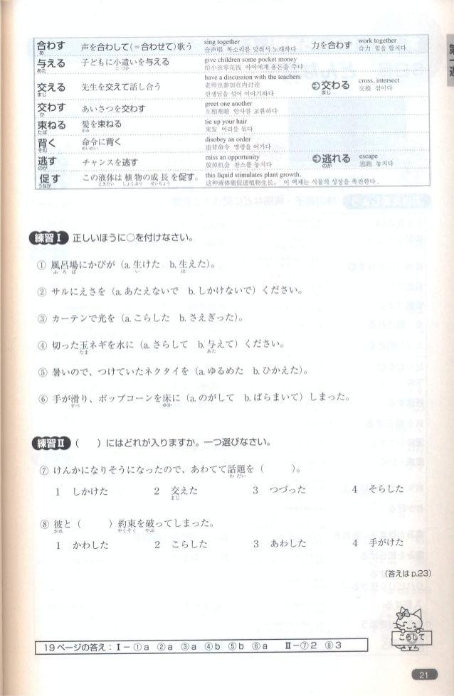 nihongo so matome n1 pdf 14golkes