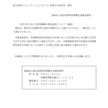 入国管理局から「適正校」認定を受けました。