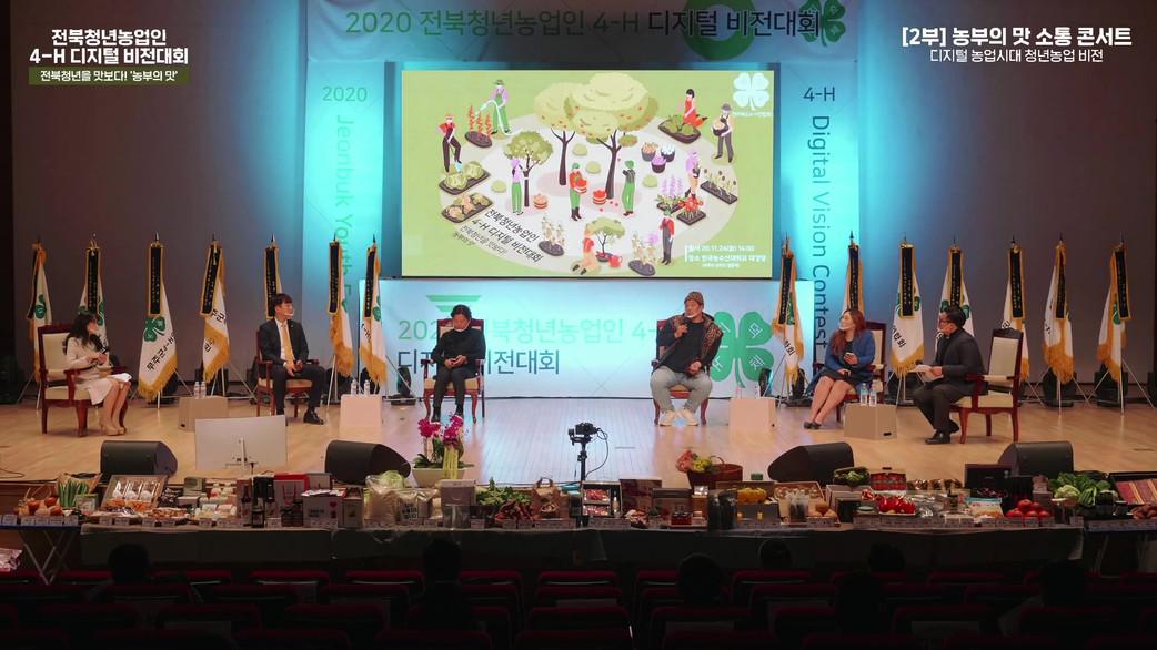 2020전북청년농업인 4-H 디지털 비전대회.mov_20210426_16