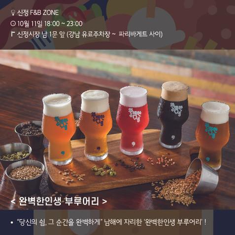대지 1완벽한인생 부루어리 수제맥주 카드뉴스1.jpg