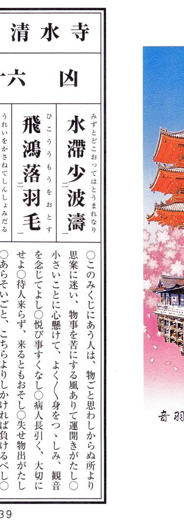 16 Kiyomizu-dera Temple