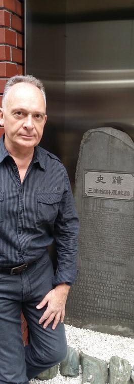 日本橋にある 三浦按針屋敷跡の記念碑Memorial stone at the site of the Anjin Yashiki in Nihonbashi Tokyo