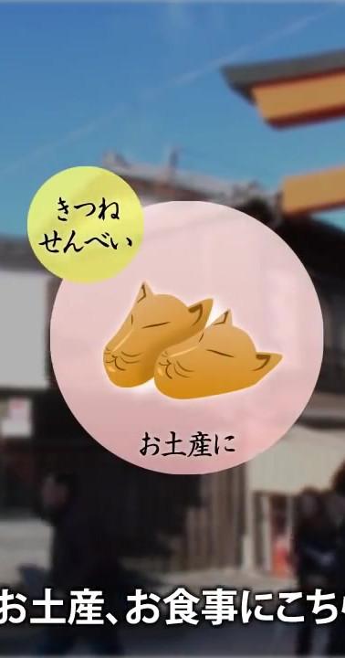 12【初詣】1分でわかる 伏見稲荷大社  京都いいとこ動画.mp4