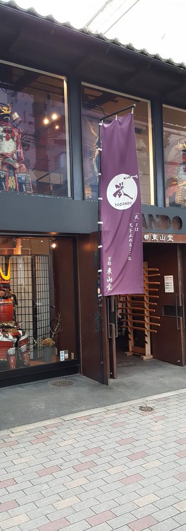 29 Butokuden - 旧武徳殿 Kyoto Oldest Budo Center