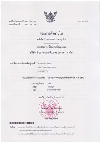 Meter - Certificates ชว 101.PNG