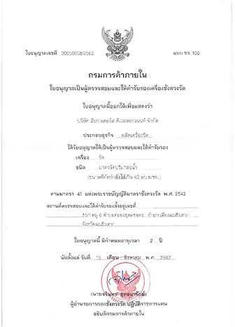 Meter - Certificates ชว 102.PNG