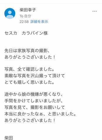 Shibata.jpg