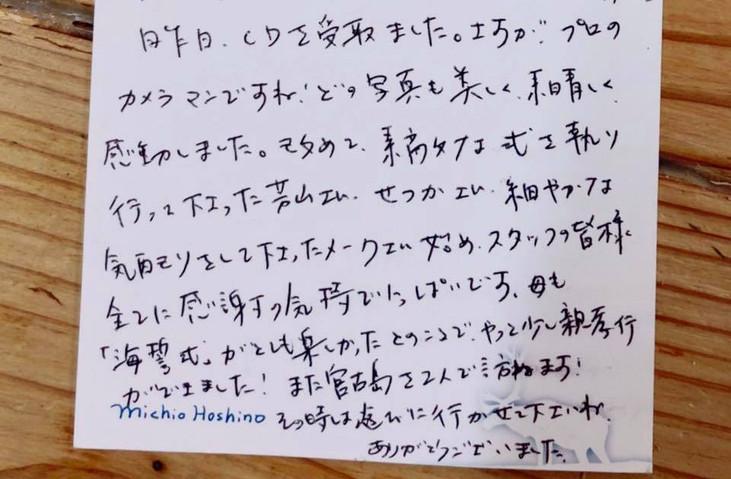 佐藤様(18年7月ロケフォト・挙式・披露宴)