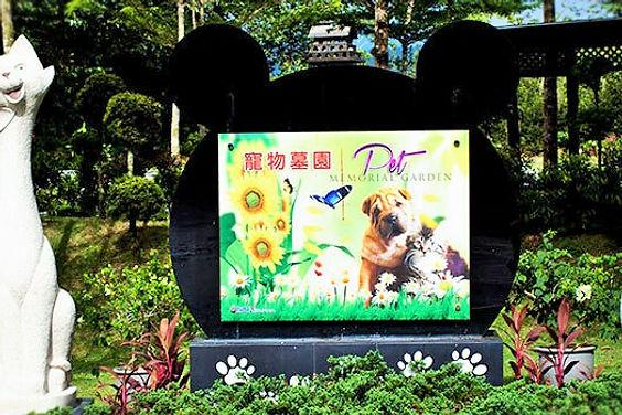 Nirvana Pet Garden