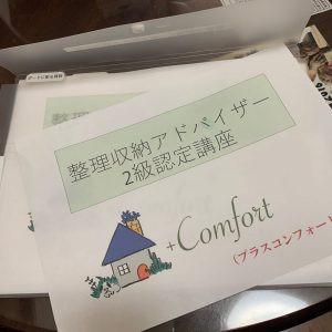 7月3日(水)箕面商工会議所にて整理収納アドバイザー2級認定講座開催