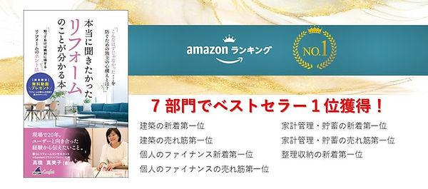 Amazon1位.jpg