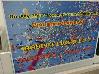 2周年記念企画開催!