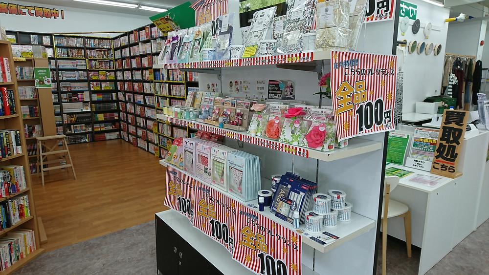 フレグランス100円