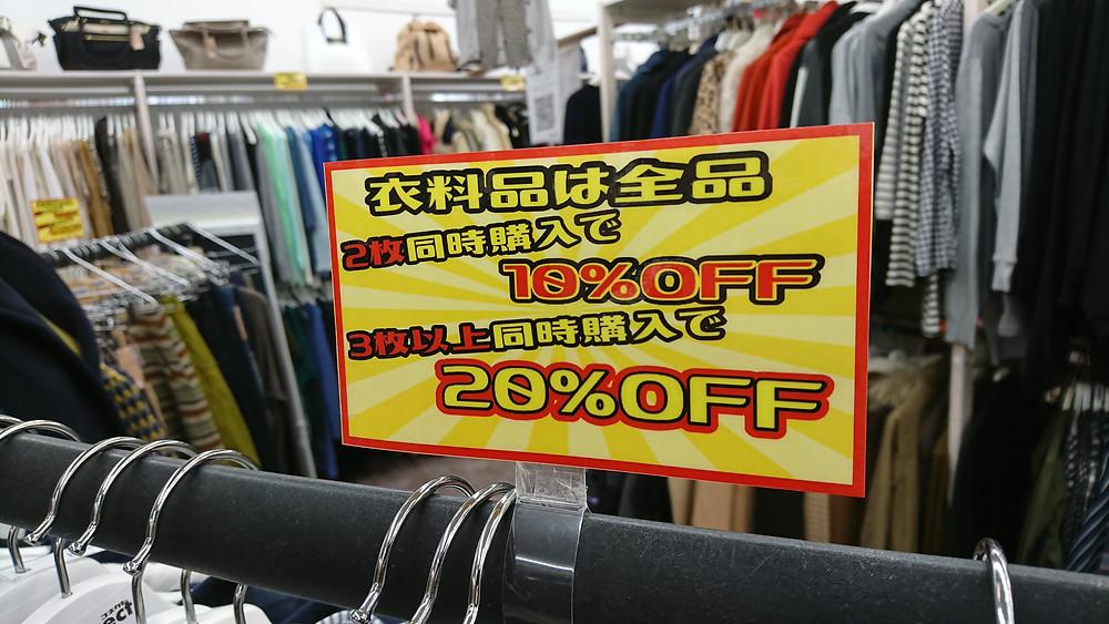 衣料品セール