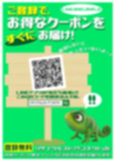 LINE_販促.jpg