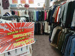 冬物衣料品最終セール開催中!