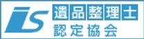 遺品整理士認定協会バナー.jpg
